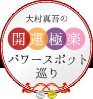 大村真吾の開運極楽パワースポット巡り