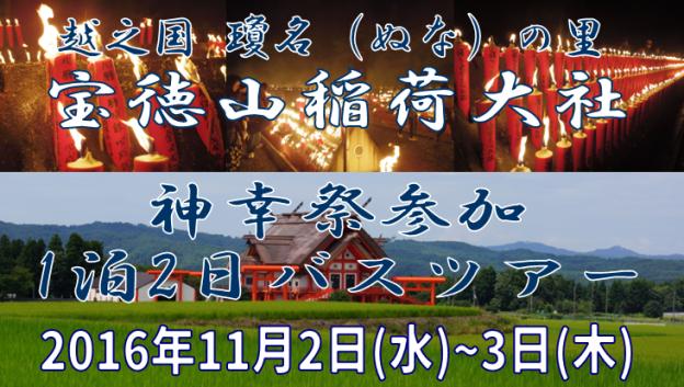 20161102-1