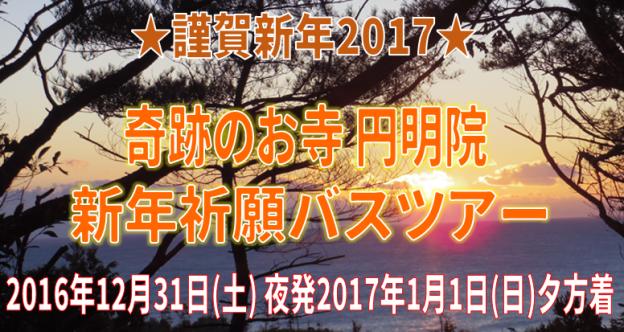 20161231-6