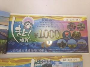 しまとく通貨2