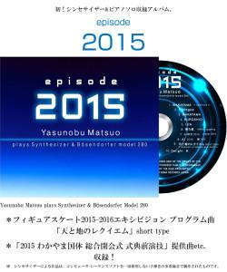 episode2015