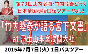 竹内宿祢7月