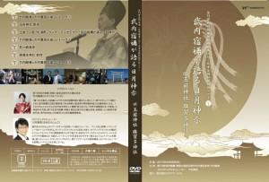 竹内DVD