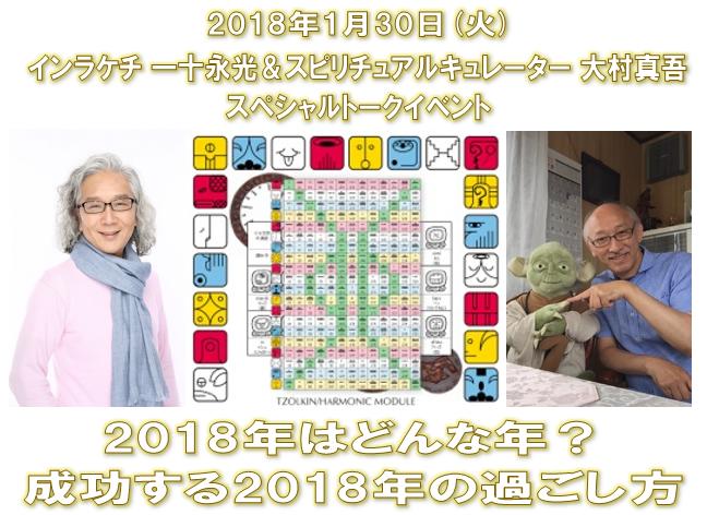 20180130-3