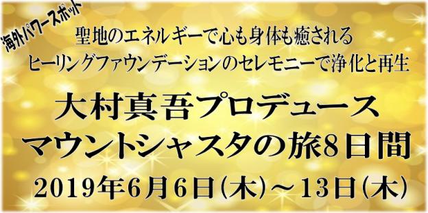 20190606-2