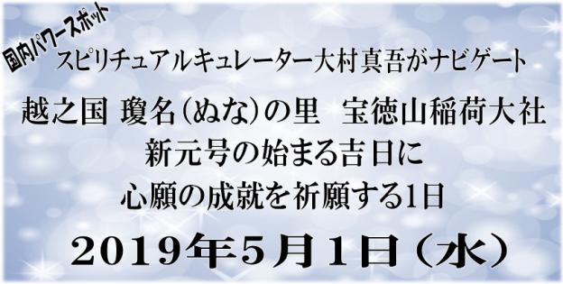 20190501-3