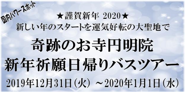 20191231-1