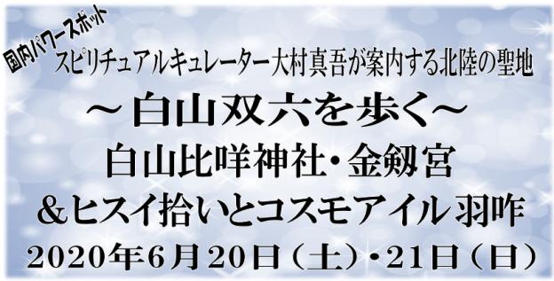 20200620-6